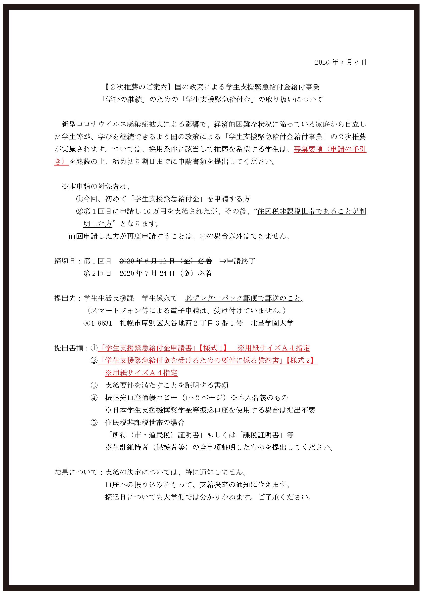 書 給付 申請 文部 緊急 学生 支援 科学 金 省
